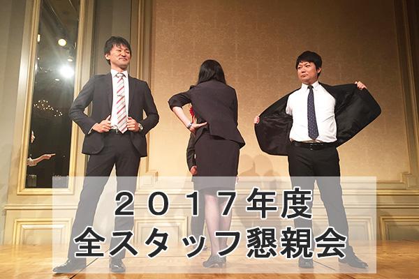 2017年度 全スタッフ懇親会