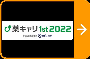 薬キャリ1st2022